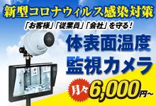 新型コロナウィルス感染対策体表面温度監視カメラ