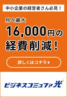 月々最大16,000円削減可能!