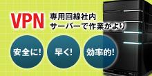 VPN専用回線社内サーバーで作業がより安全に!早く!効率的に!
